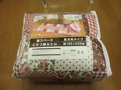20120112こたつ掛布団-001