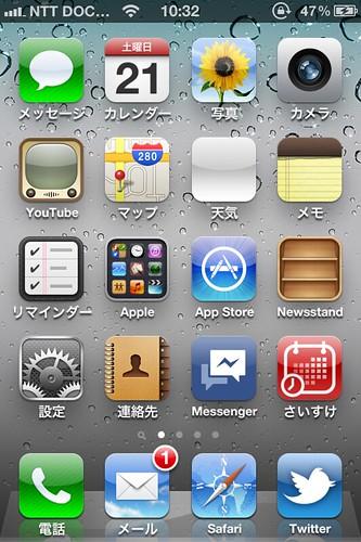Absinthe JB iPhone4S(Sim Lock Free)