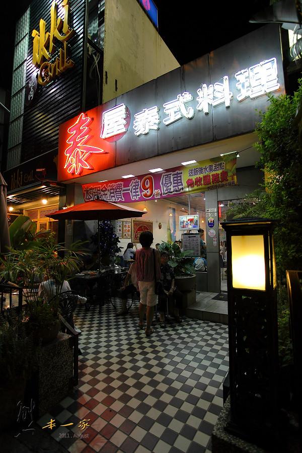 泰屋泰式料理|竹北美食|竹北泰式料理|光明一路餐廳