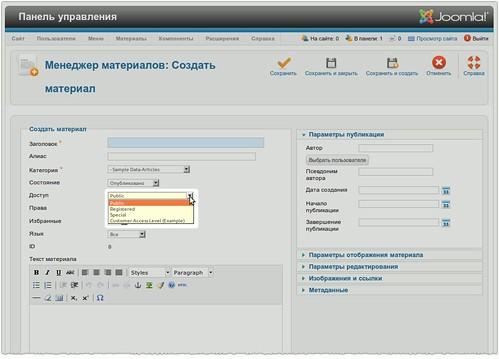 Уровни доступа в интерфейсе редактирования статьи