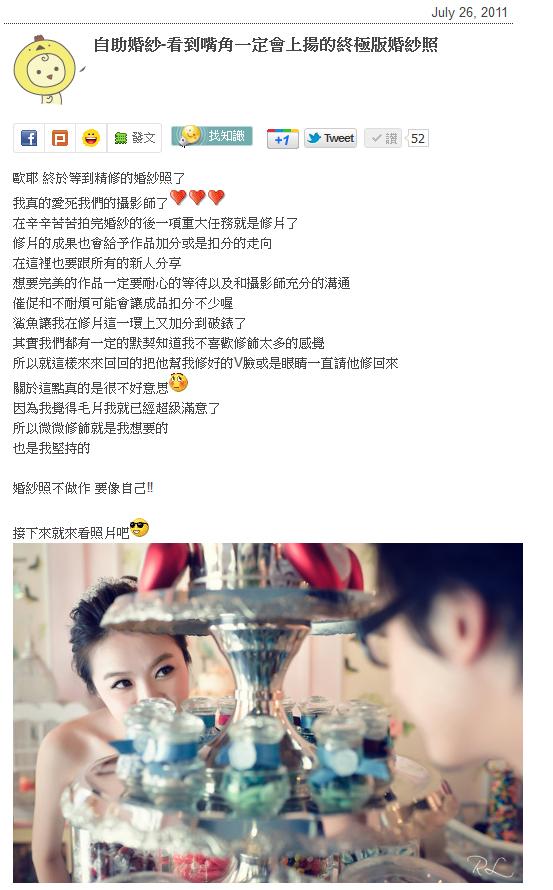 2011.06.16.旻衛&欣恬-2