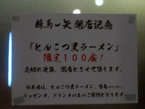 張り紙@練馬一矢(練馬)