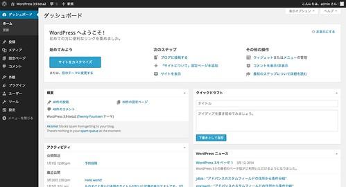 WordPress 3.9 beta2 のダッシュボード