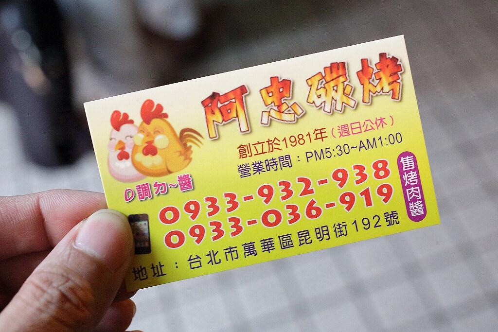 20131225萬華-阿忠碳烤 (13)