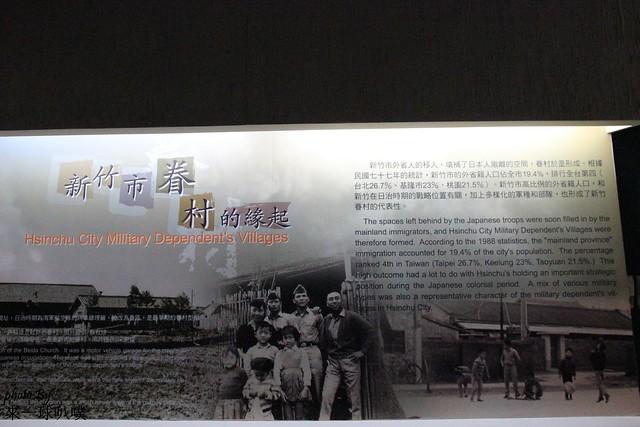 新竹-眷村博館41