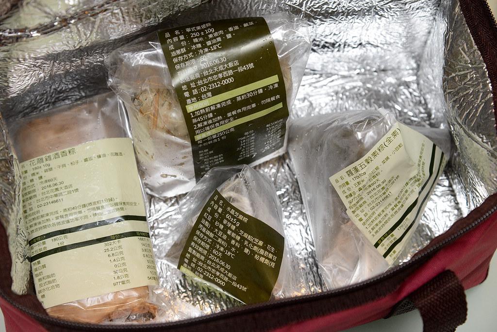 玉粽禮盒 天成大飯店 2016