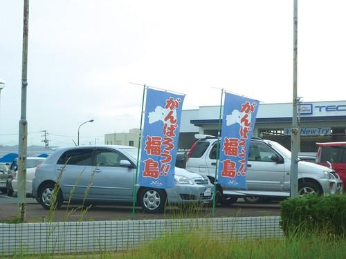 福島人自己給自己加油。福島的二手車外地人不敢買,外表看來沒兩樣,但都有輻射汙染的疑慮(劉黎 兒攝,先覺出版社提供)