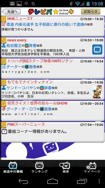 Screenshot_2011-12-06-19-08-19