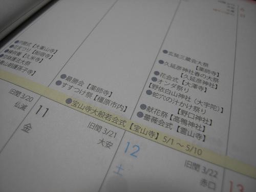 レビュー『奈良旅手帖2012』-04