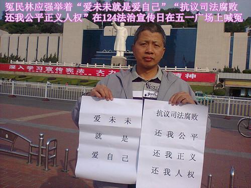 """福建访民""""法制宣传日""""宣传:""""爱未未就是爱自己"""""""