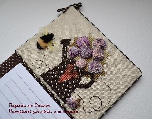 Подарки от Оксаны