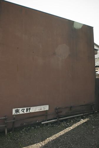 CBC807.134 群馬県富岡市 M8 et21a#