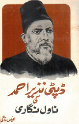 Nazir Ahmad ki Navel Nigari