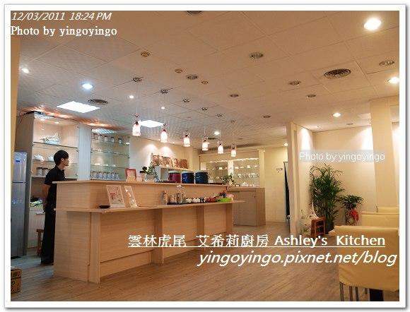 雲林虎尾_艾希莉廚房20111203_R0044328