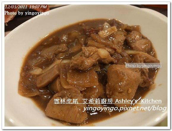 雲林虎尾_艾希莉廚房20111203_R0044344