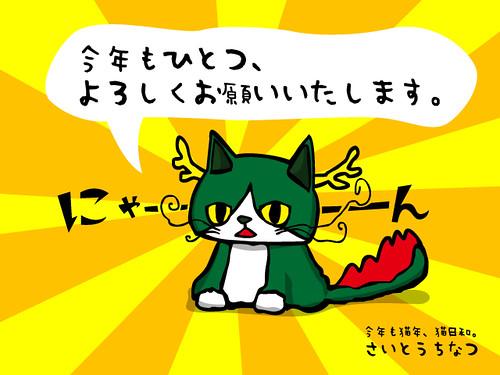 20120101_年賀