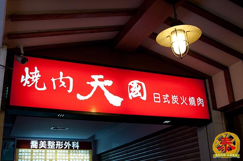 燒肉天國 (43)