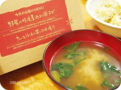 スープなしあわせ 2011年12月