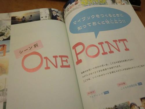20120113マイブック公式マニュアル-005