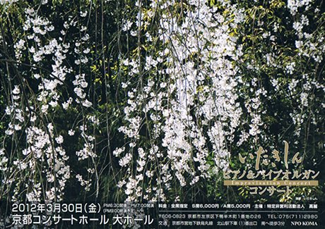 idakishin_20120330.jpg