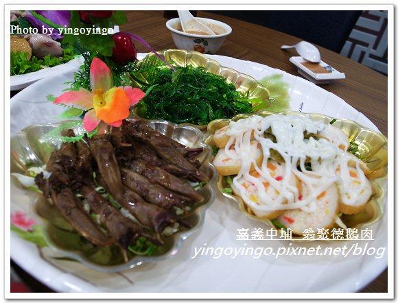 嘉義中埔_翁聚德鵝肉20120121_R0050626