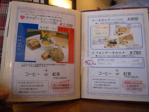 プティ・マルシェ&ぷちまるカフェ~@奈良市-09