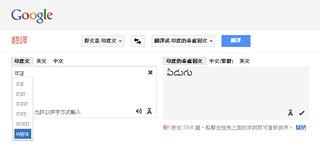 梵文輸入法/滑鼠朝梵文單字點一下,若有選項,即會出現選單~可在選單上進行修正/Google 翻譯