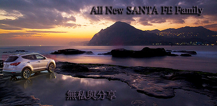 全新山土匪家族 All New Santafe Family