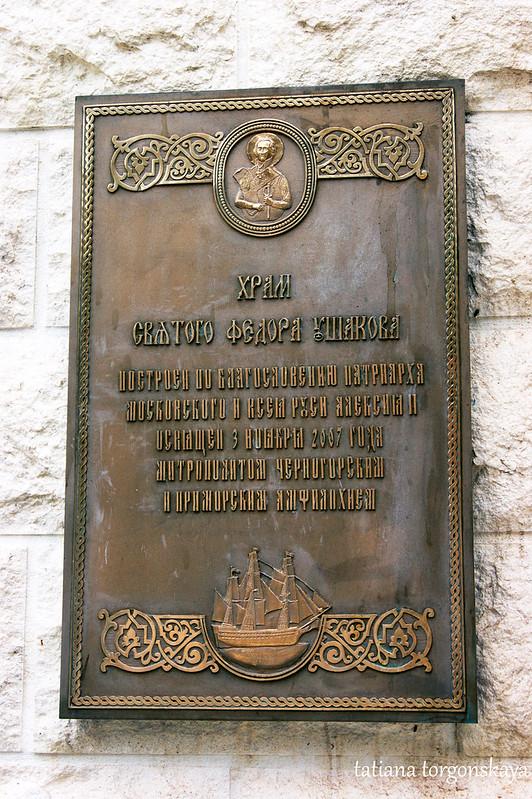Табличка возле входа
