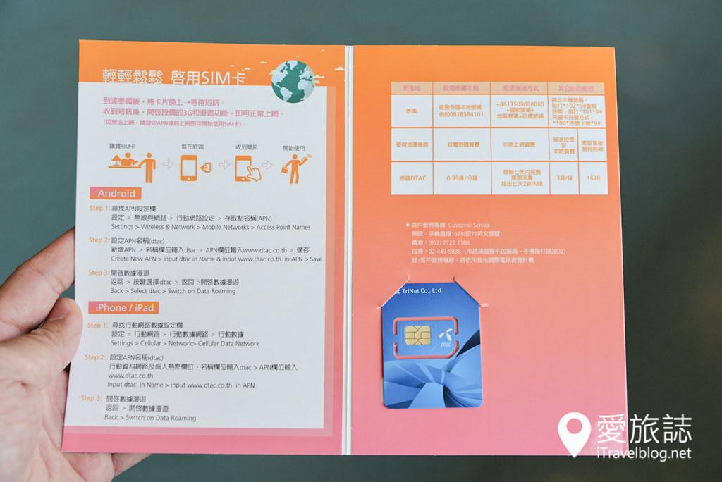 泰国SIM卡上网 (3)