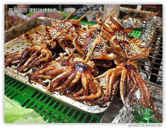 旱溪夜市 津魷味烤魷魚 3