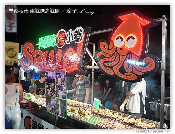 旱溪夜市 津魷味烤魷魚 5