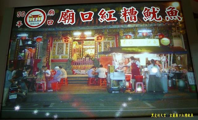 2011 0821宜蘭廟口紅槽魷魚001