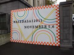 fes2011-早稲田大学-早稲田祭-01