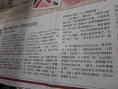 20110622-聯合報2