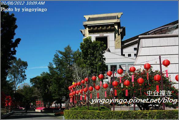 中台禪寺20120108_I2361