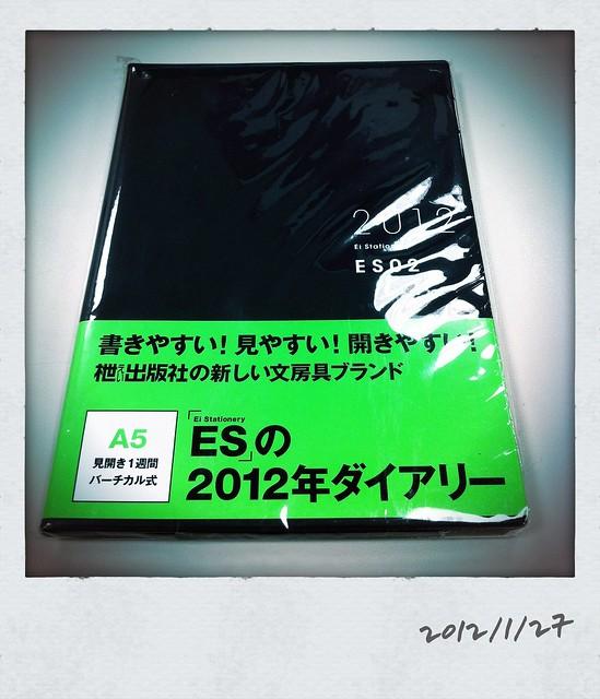 2012 ES diary (japanese diary)
