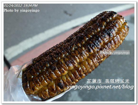 花蓮市_美琪烤玉米20120124_R0050734