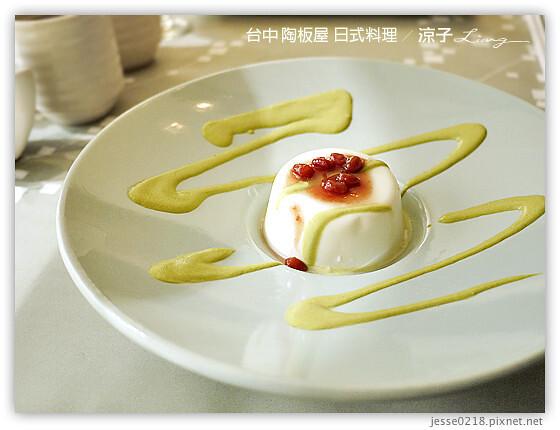 台中 陶板屋 日式料理 10