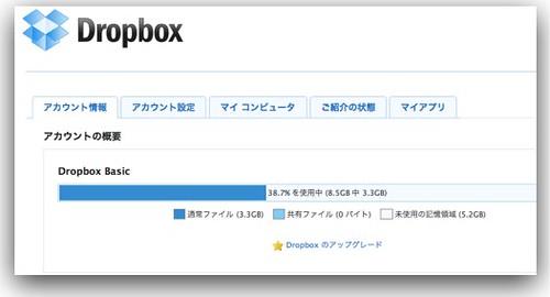 Dropbox - アカウント - 生活をシンプルに