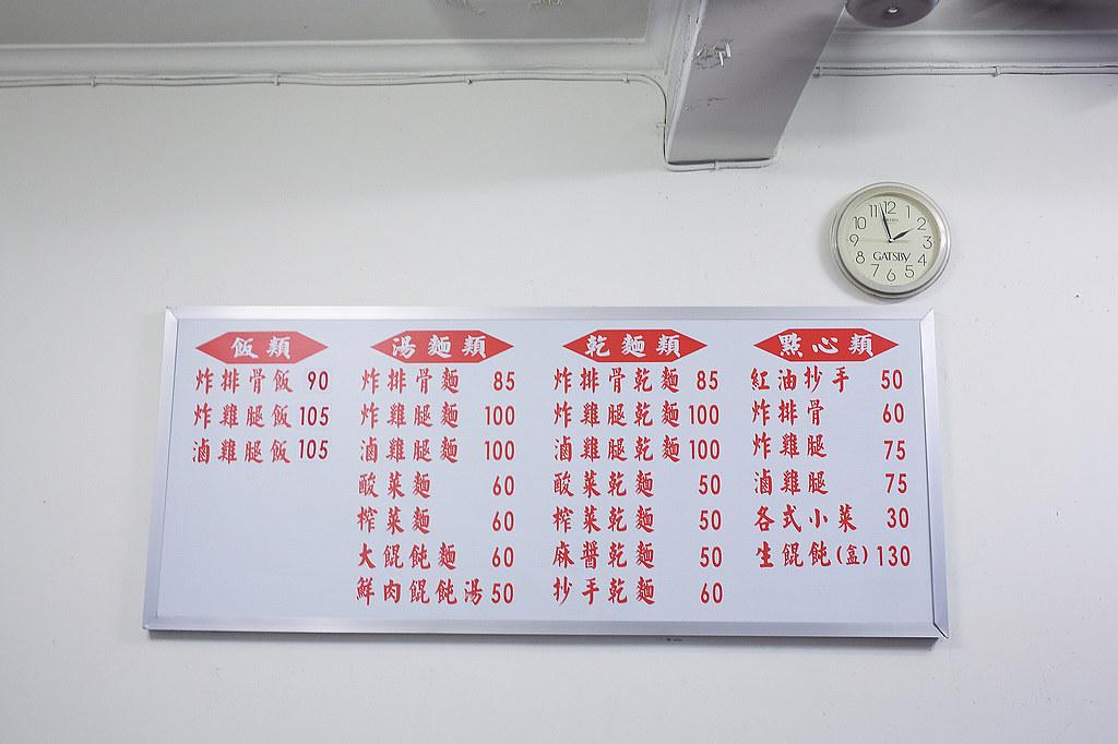 20140218萬華-張記東園小吃店 (4)