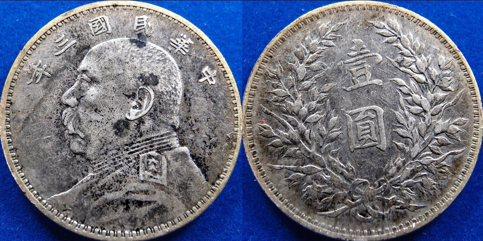 China 1914 . 1 Dolar ( Fat man Dollar ) 13965467091_a3517cfba4_h