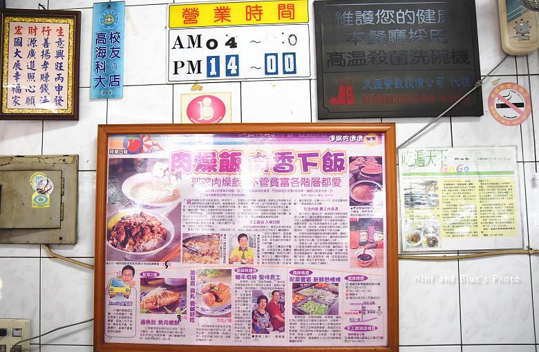 高雄市場開封街小吃郭肉燥飯17