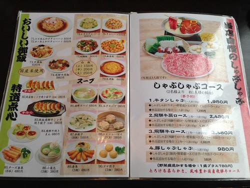 gifu-takayama-kakouen-menu04