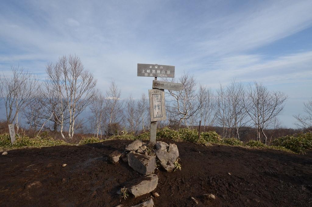 黒檜山の山頂