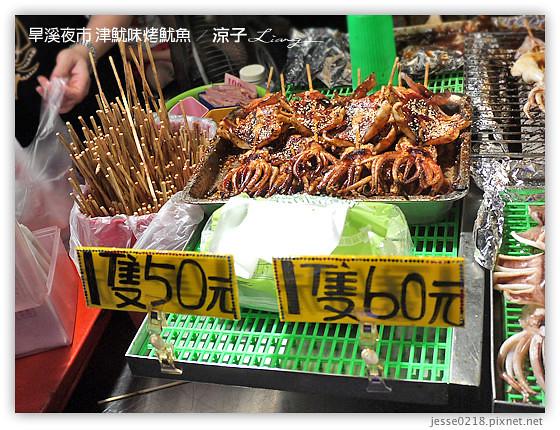 旱溪夜市 津魷味烤魷魚 2