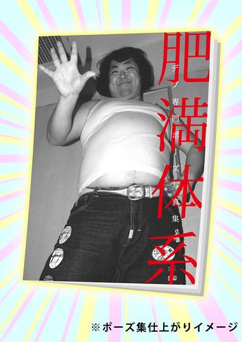 日本一踊れるデブ・ぎたろー君のポーズ集を作りたい!_02