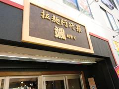 拉麺阿修羅20111219-001