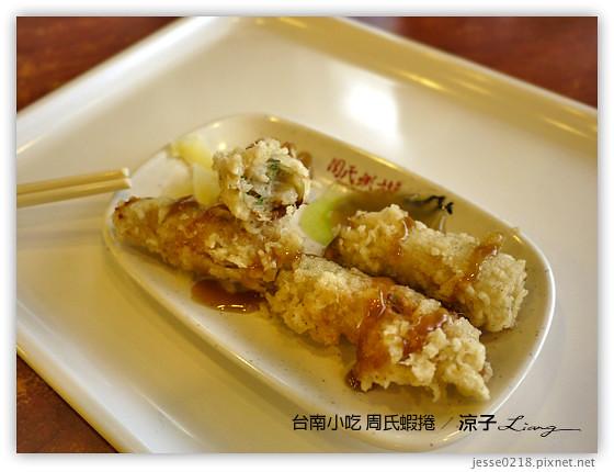 台南小吃 周氏蝦捲 1