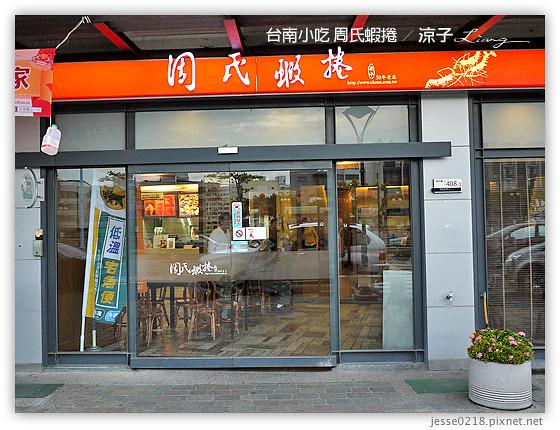 台南小吃 周氏蝦捲 5